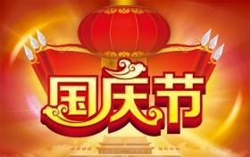 """宜能电子提前预祝建国""""七十周年""""完美开幕!"""